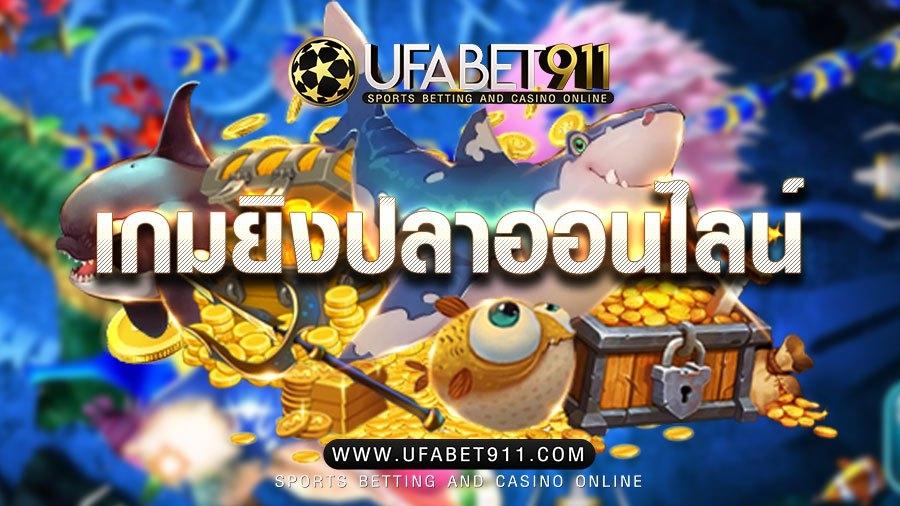 สล็อตออนไลน์ ufabet911